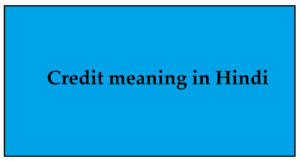 Credit meaning in Hindi